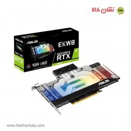 کارت گرافیک 10 گیگ ایسوس مدل RTX3080-EK