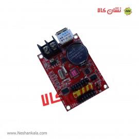 کنترلر تابلو روان HD-U60