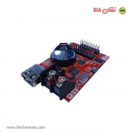 کنترلر تابلو روان HD-U6A